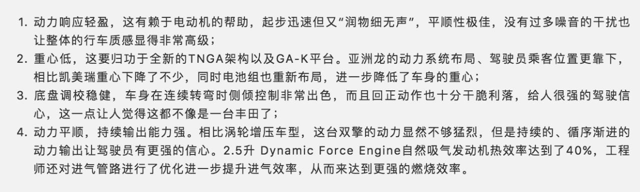 亚洲龙 vs. ES,相同底盘动力价格却差十多万,到底有啥不一样?