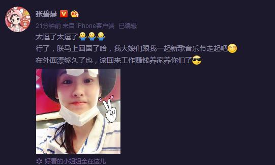 消失近半年,《好声音》冠军张碧晨终于回归,歌迷们期待你好久了