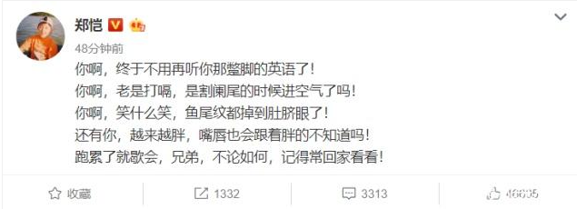 """《跑男7》成员大换血,""""邓陈鹿王""""回应退出原因,郑恺发文感人"""