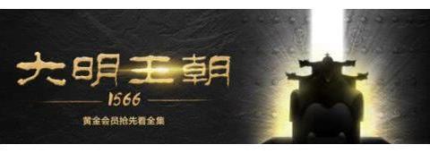 大明王朝1566:嘉靖敲铜磬,大家来猜谜