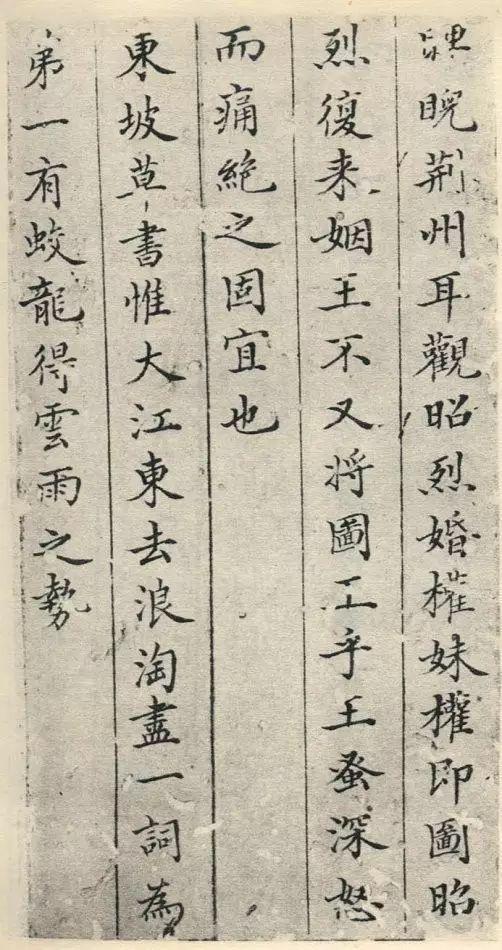董其昌20岁时写的楷书,令人赞叹!