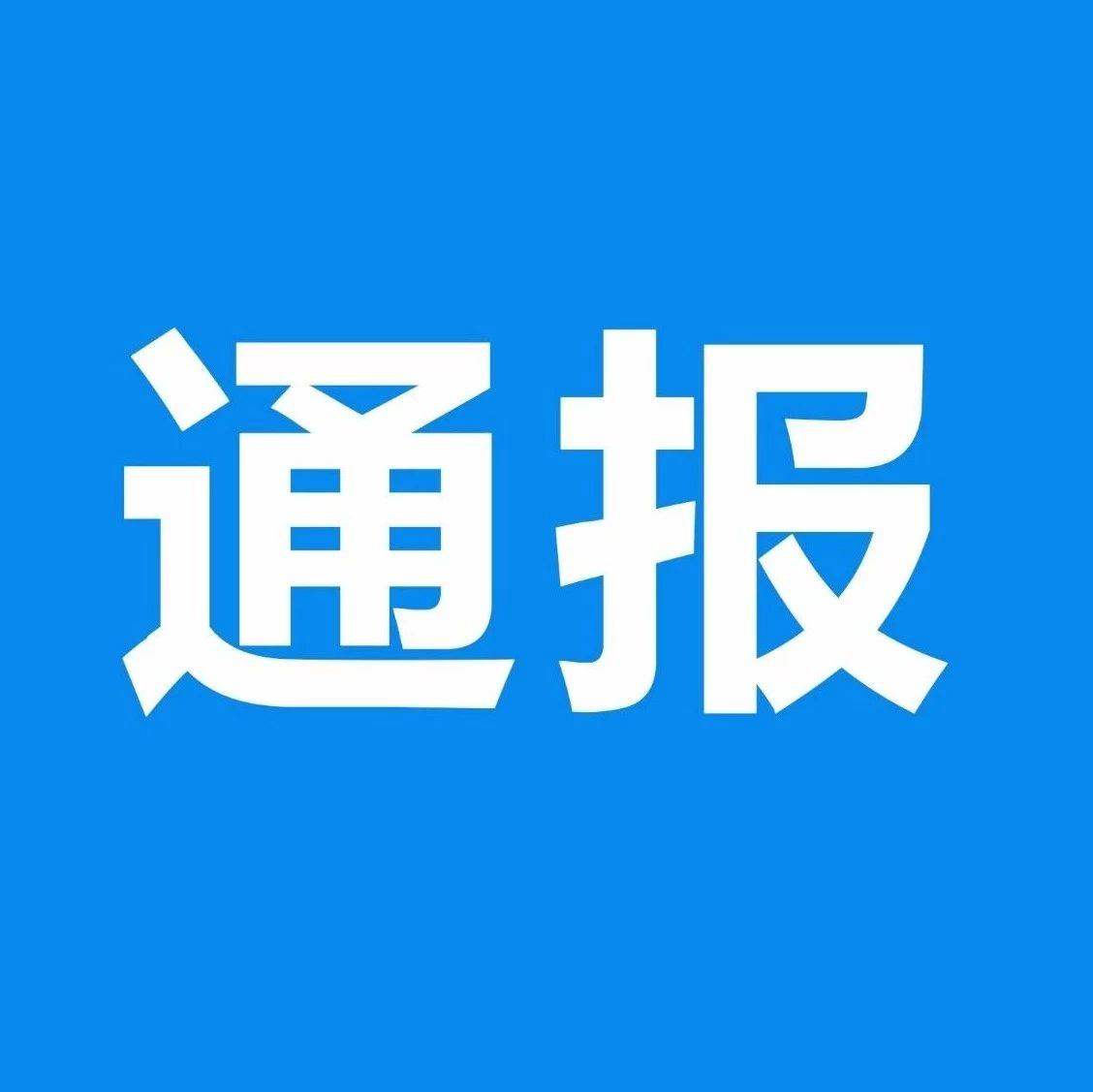 """最新消息:""""沈阳行政区划调整""""造谣者已被刑拘"""