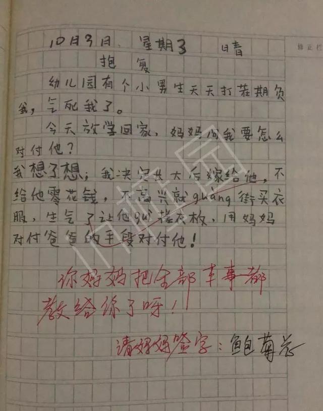 「语文」小学生爆笑作文《我的家》住宿,老师满分都给美高莞中走红图片