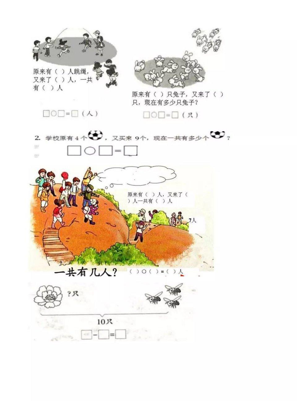 人教版一年级上册数学看图应用题集,给孩子下载练习!图片