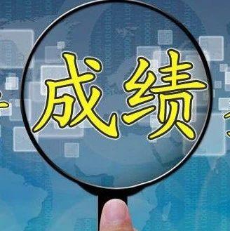 吉林省高考成绩已公布 考生们可通过以下方式查询