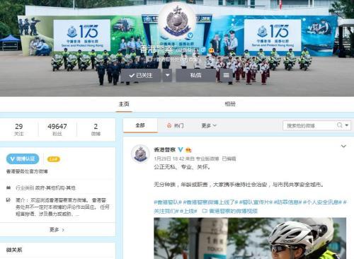 """圖片來源:""""香港警察""""官方認證微博截圖"""