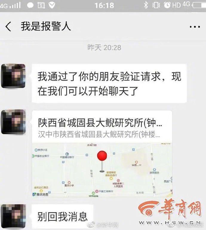 武汉10岁女孩找到了:怕挨批评拉黑微信 其母已撤销报案