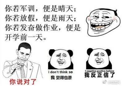 开学的搞笑表情图水果表情包动漫图片