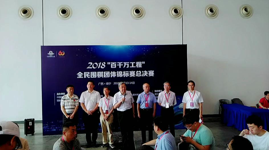 视频-全民围棋团体锦标赛打响 林建超主席致辞