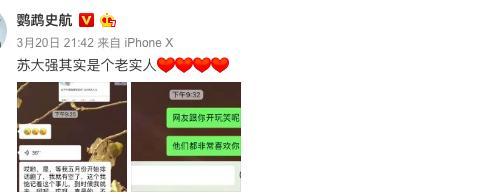 作精苏大强被要求开微博接受攻击,他说了9个字网友气消了