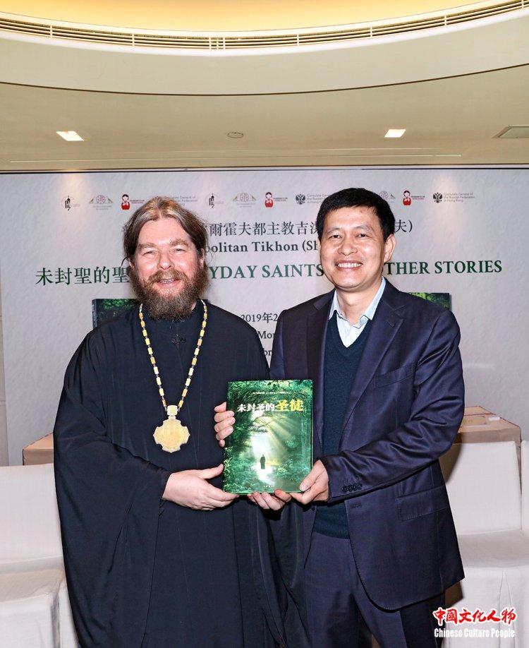 周昌新配图著作《未封圣的圣徒》中文版在香港首发
