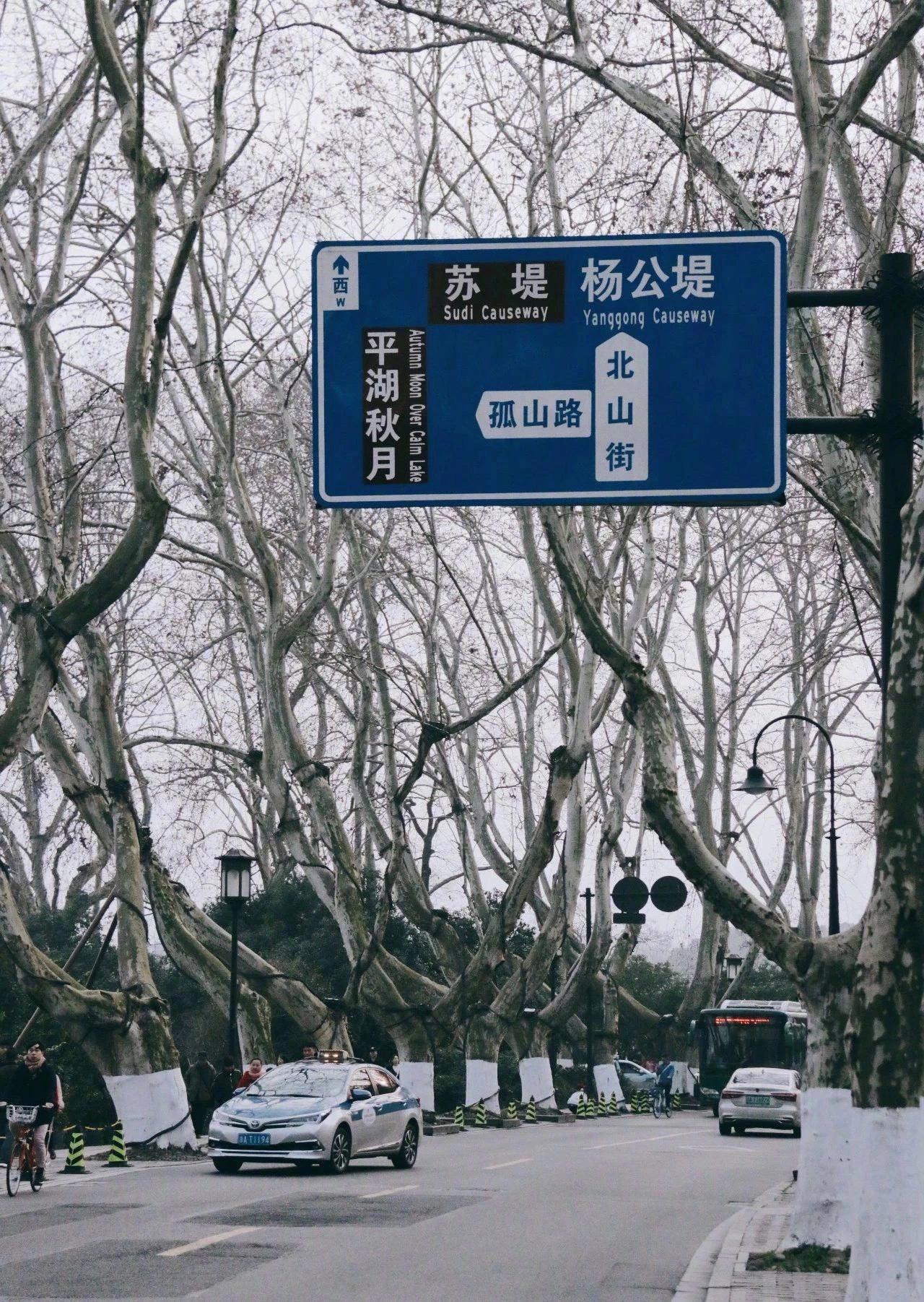 杭州最文艺的一条街—北山街