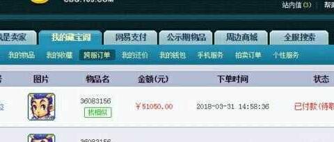 梦幻西游:农村小子砸锅卖铁花5万秒175号,结果发现是一个空号?