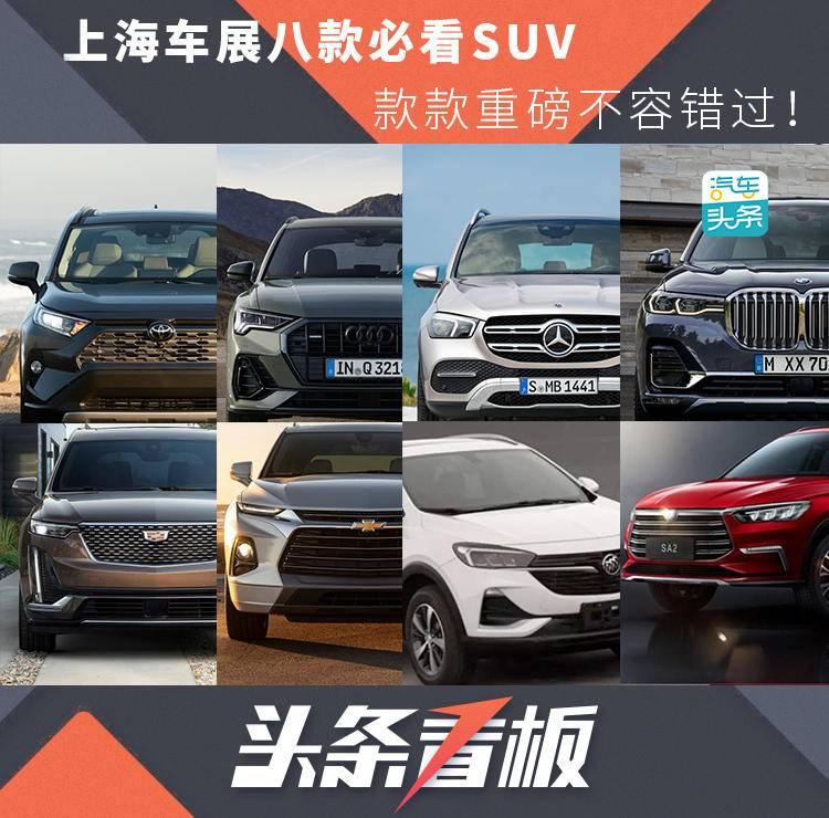 上海车展八款必看SUV 款款重磅不容错过!