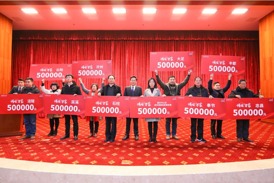 金科集团情暖万家再起航 再次捐赠500万元为贫困家庭送新春温暖