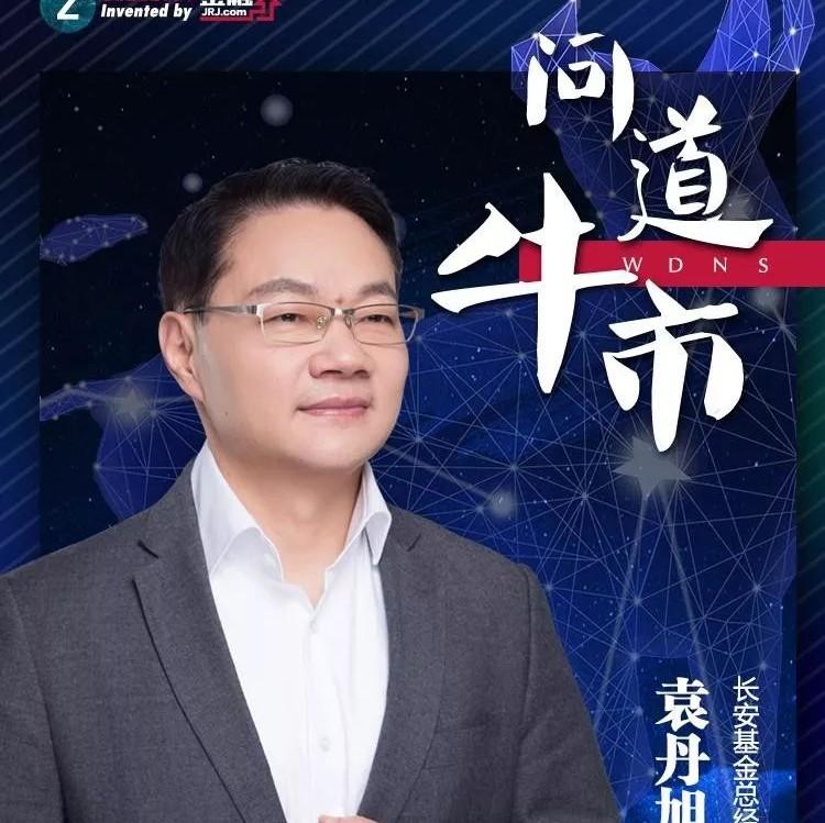 长安基金总经理袁丹旭: 未来2-3年中国股市有持续向好基础