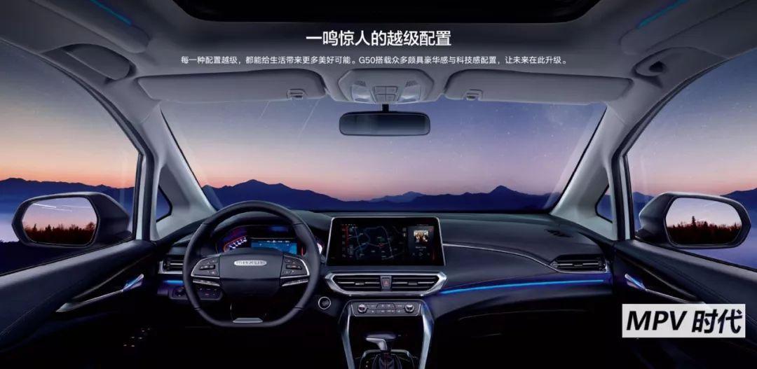 13万级家用MPV之争,选上汽大通G50还是广汽传祺GM6?