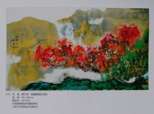 用哲学诠释世界之美——著名画家蔡丰名抽象山水浅析