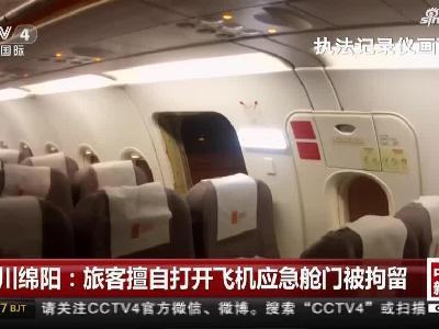 绵阳:旅客擅自打开飞机应急舱门被拘留