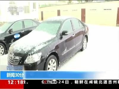 阿坝红原县遭受强冰雹袭击