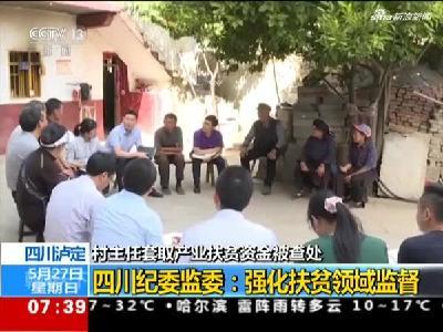 四川泸定一村主任套取产业扶贫资金被查处