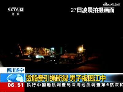 遂宁:货船牵引绳断裂  男子被困江中