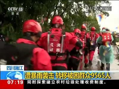 成都蒲江遭暴雨袭击 转移被困群众9565人
