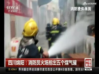 绵阳消防员火场抢出五个煤气罐