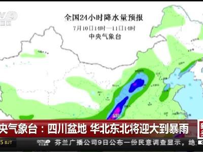 四川盆地 华北东北将迎大到暴雨