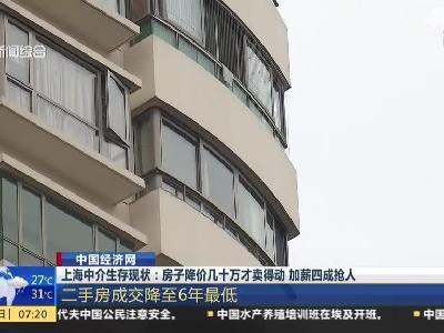 视频:上海中介生存现状 房子降价几十万才卖得动