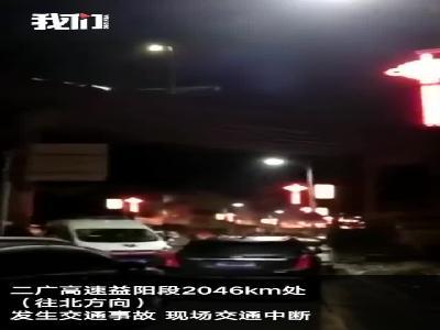 二广高速益阳段间断发生四起交通事故 致5死18伤