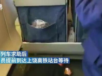 男孩高铁座椅下捡拾水瓶头部被卡 半小时后被救出