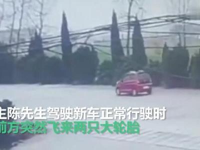 """人在车中坐""""胎""""从天上来 新车上路被飞来轮胎压扁"""