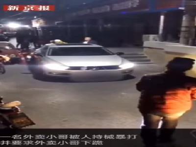 外卖员剐蹭轿车遭殴打逼下跪 涉事男子被警方控制