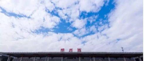 郴州高铁西站停车场免费停放时间将延长至30分钟