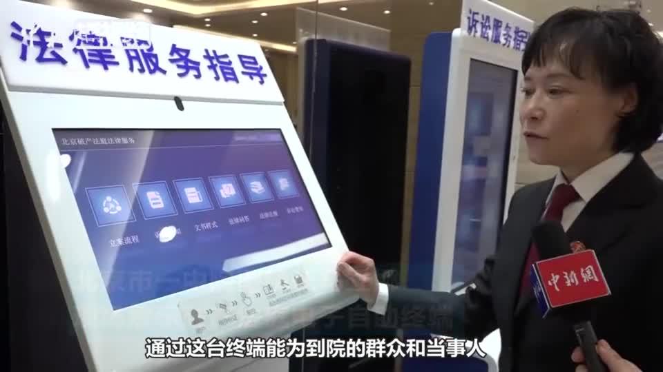 北京破产法庭正式成立 带你体验电子自助终端