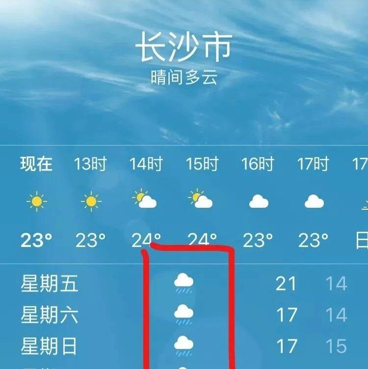 冷冷冷+雨雨雨!长沙湿冷模式明起上线
