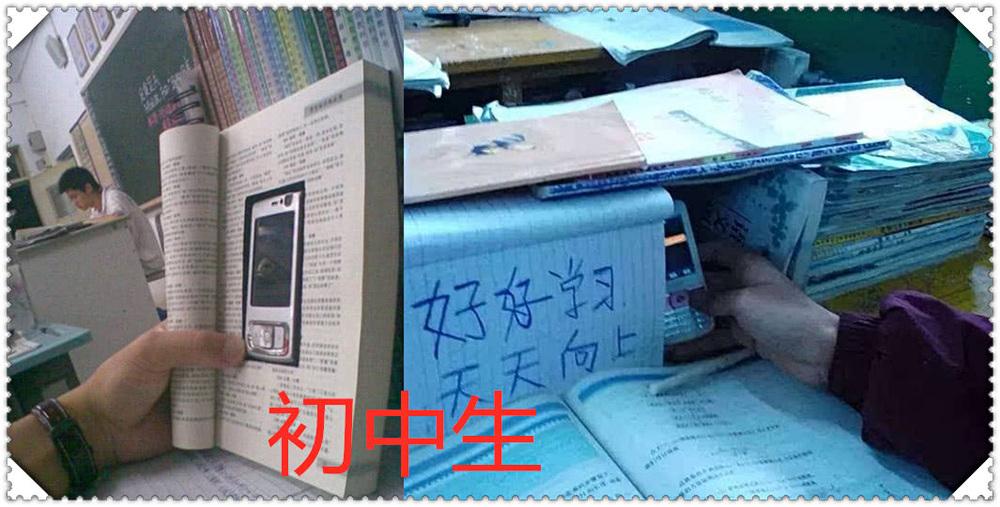 看到偷玩作文,初中生vs高中生,上课大学生,初中:这是网友见闻春节手机大哥图片