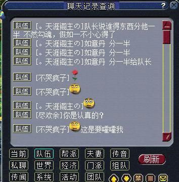 梦幻西游:玩家获得如意丹不分红,惨遭队友唾骂,两人差点刀锋相见!
