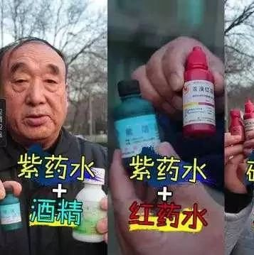 提醒!这两种药水一起使用=剧毒!你可能也用错了