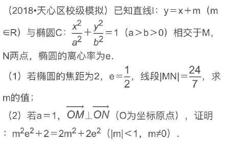 2018湖南省长郡中学高考最后一卷(解析几何)