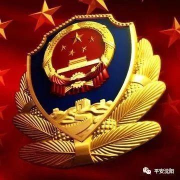 沈阳男子交通违法被罚心生不满 网上辱骂警察被拘五日