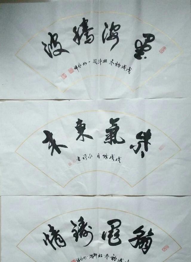 当代著名书法家马永祥书法作品欣赏图片