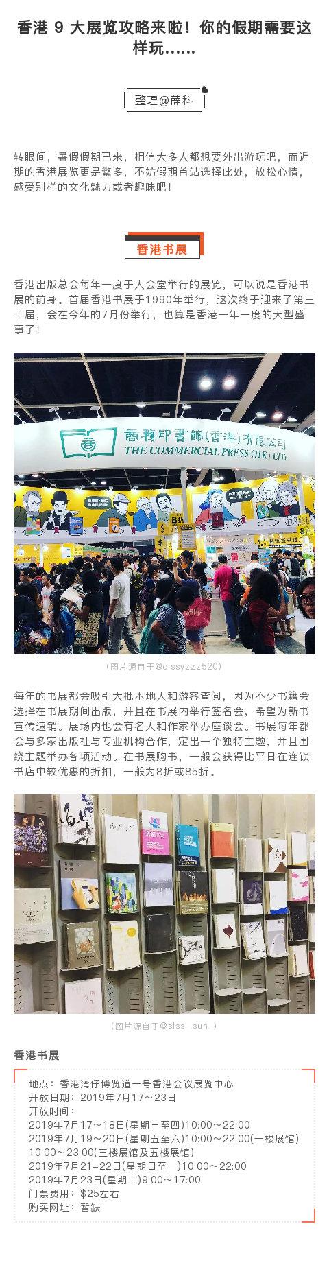 香港 9 大展览攻略来啦!你的假期需要这样玩...... 