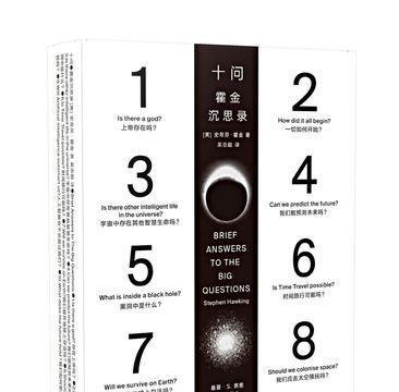 霍金遗作《十问:霍金沉思录》出版