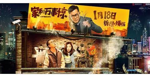 《家和万事惊》新海报预告,吴镇宇袁咏仪智斗古天乐