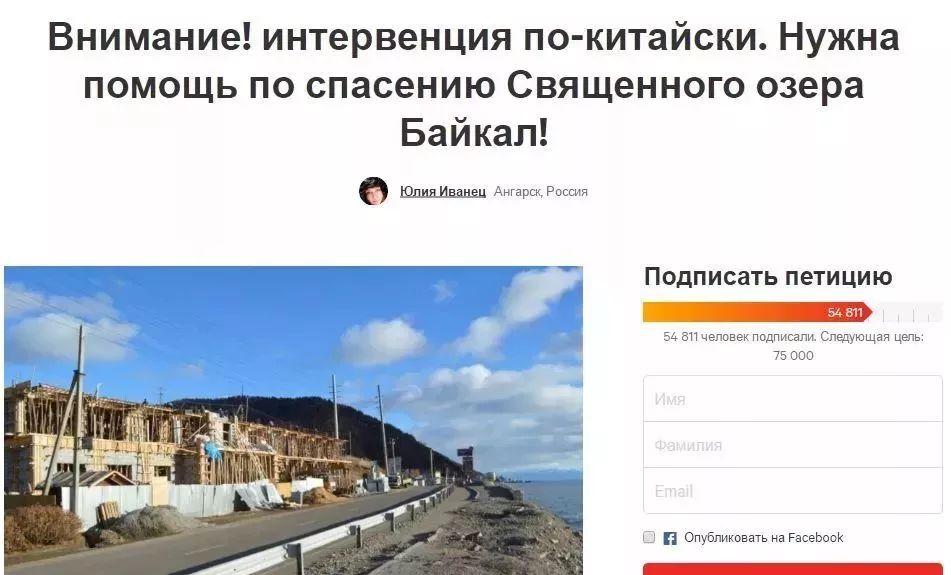 """俄罗斯人为什么担心中国人""""入侵贝加尔湖"""""""
