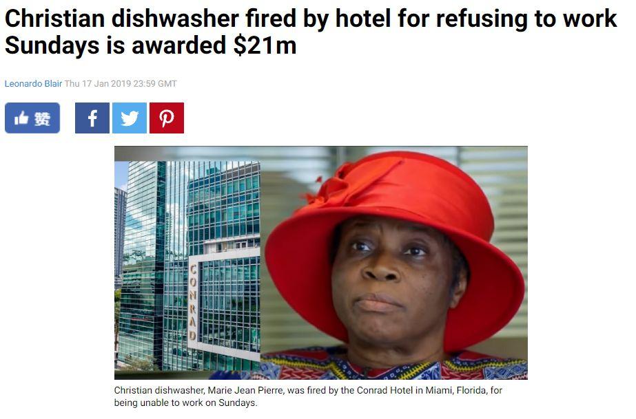 美国洗碗工拒绝周日上班被开 最后却得2150万美元