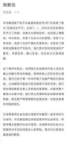 华住会微信公众号截图