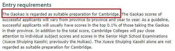 重磅新闻|剑桥大学承认中国高考成绩 和北大清华抢学霸